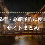 温泉宿・旅館の予約で使える割引クーポン・セール・特集まとめ。日帰り温泉や貸切風呂の予約も可能