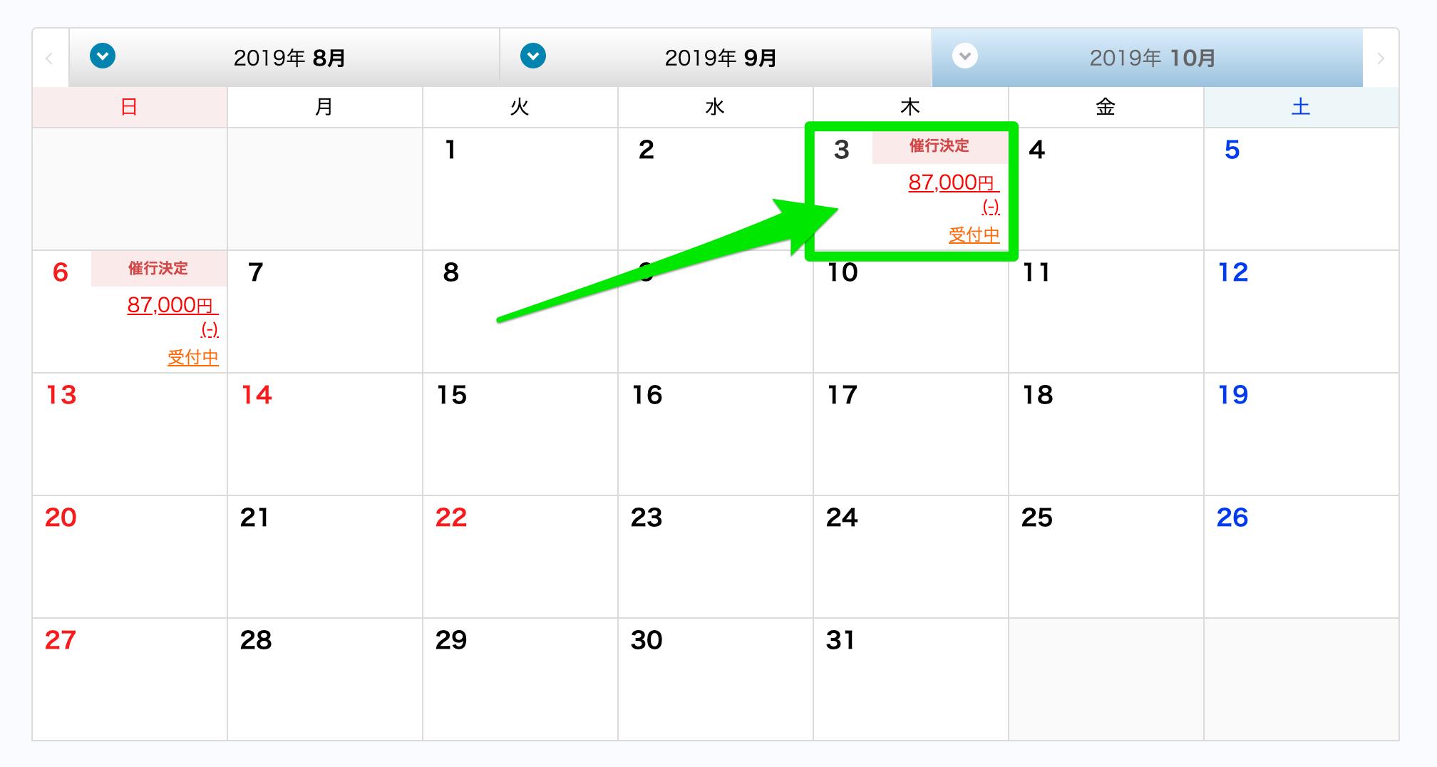 クラブツーリズム・プレミアムステージを予約するためにカレンダー日程を選択