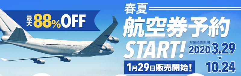 スカイチケット(Skyticket)の春・夏旅行の国内航空券予約が最大88%割引セール