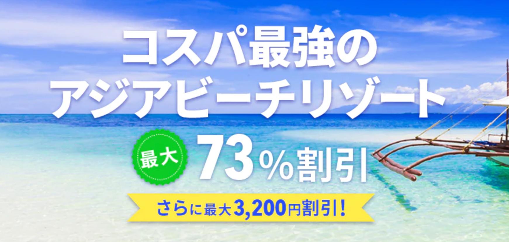 国内・海外リゾートホテル予約が73%割引セール&最大3,200円割引クーポン