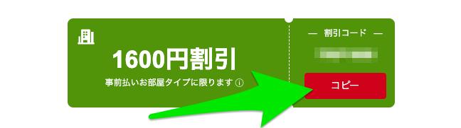 【当サイト限定】国内・海外ホテル予約が1,600円割引クーポンのクーポンコードをコピー