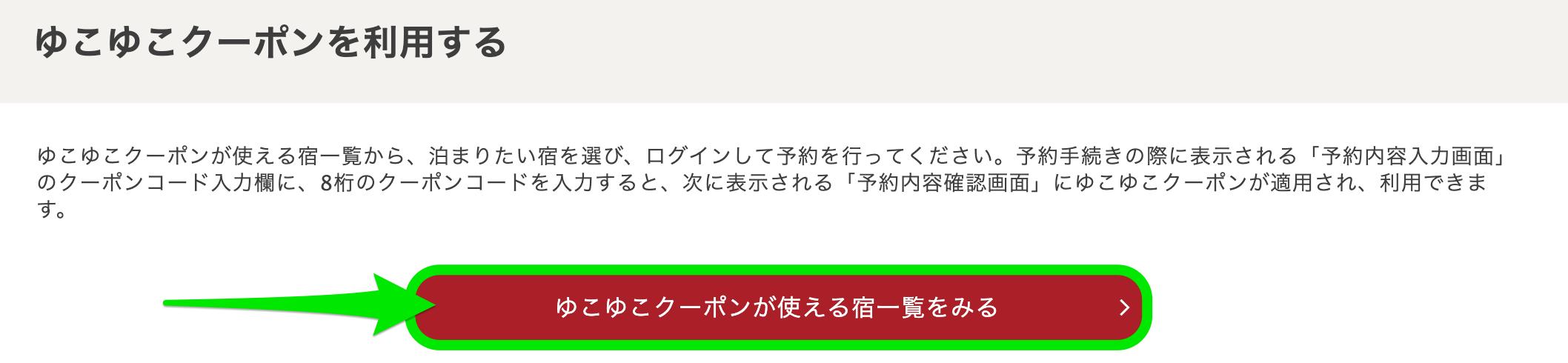 ゆこゆこネットの国内ホテル・宿予約2,000円割引クーポンの使い方