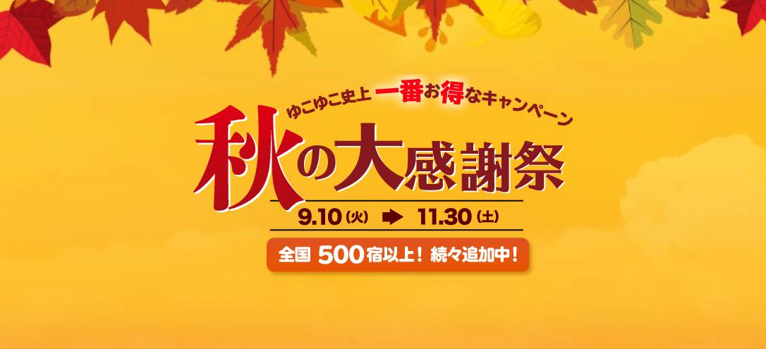 ゆこゆこネットの国内宿・旅館が最大4,000円以上割引キャンペーン(秋の大感謝祭)
