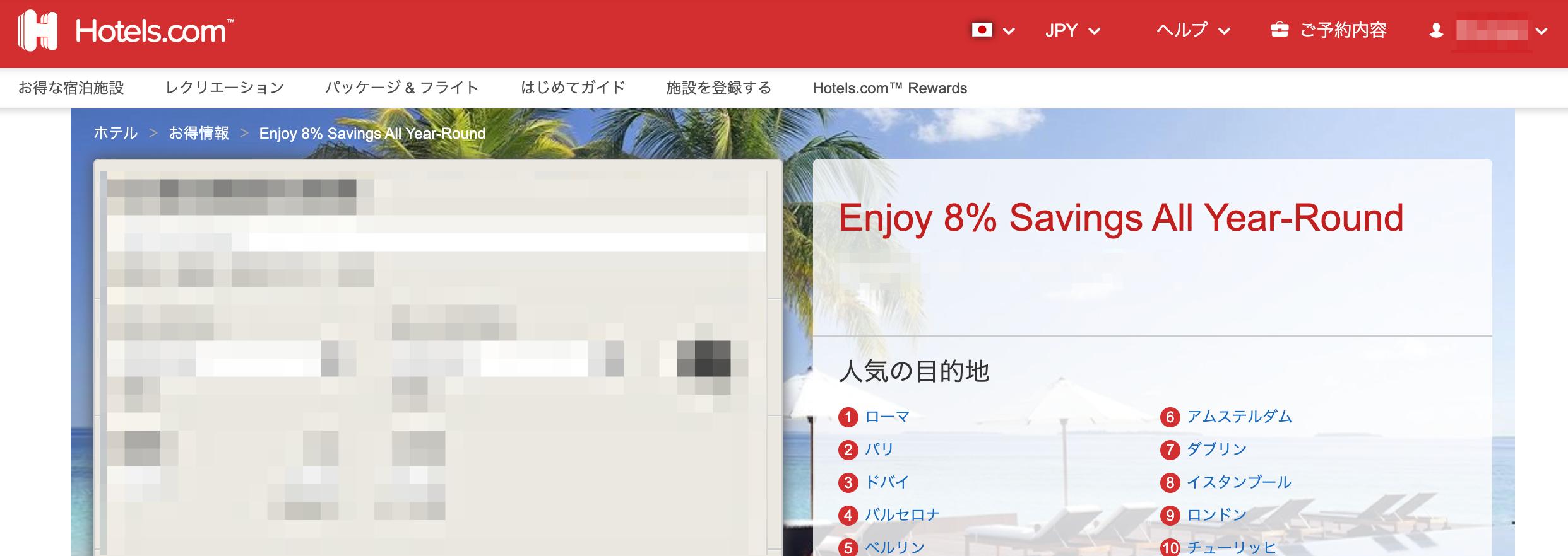 ホテルズドットコム(Hotels.com)の国内・海外ホテル予約8%割引クーポン(マスターカード会員限定)