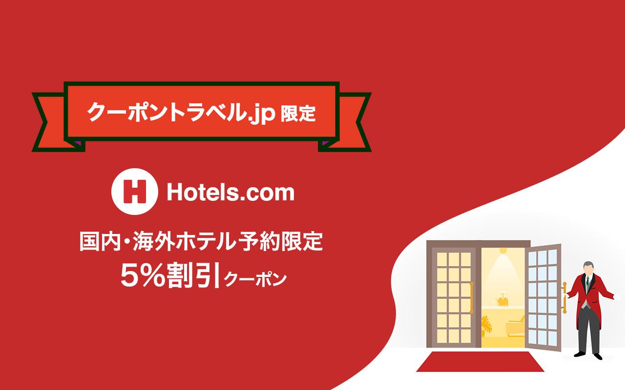 【当サイト限定】ホテルズドットコム(Hotels.com)の国内・海外ホテル予約5%割引クーポン
