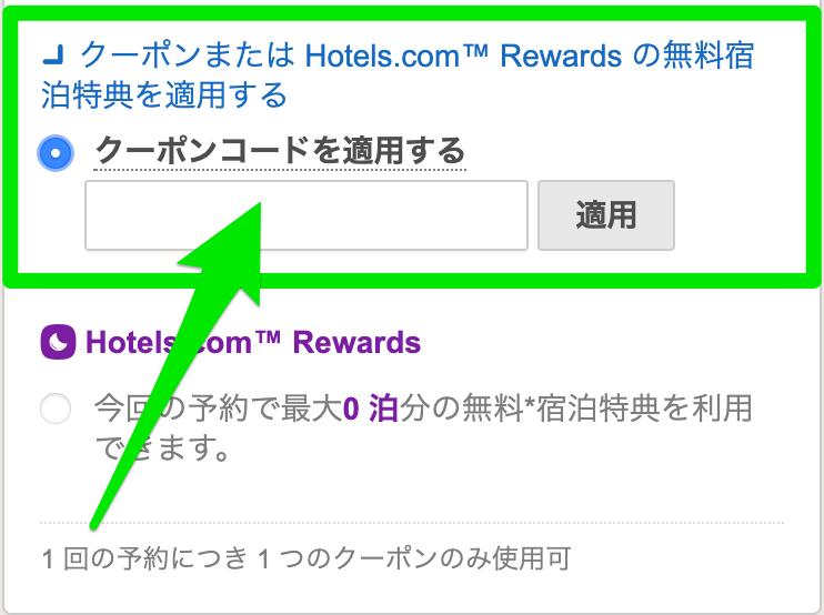ホテルズドットコムのクーポントラベル限定クーポンのクーポンコードを入力する