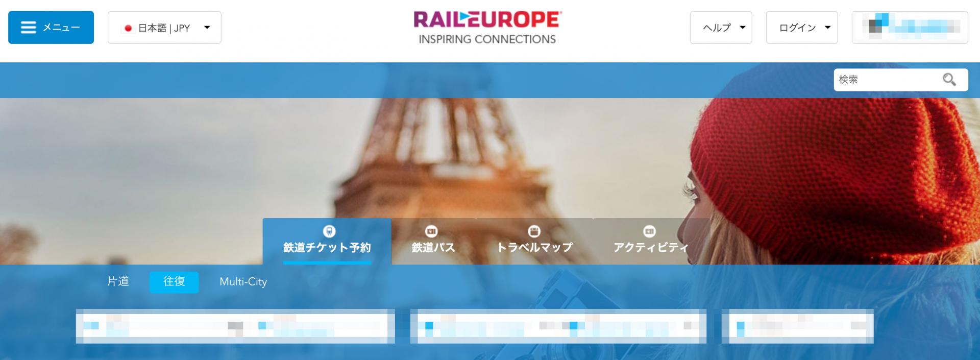 レイルヨーロッパのヨーロッパの列車予約が1,700円割引クーポン