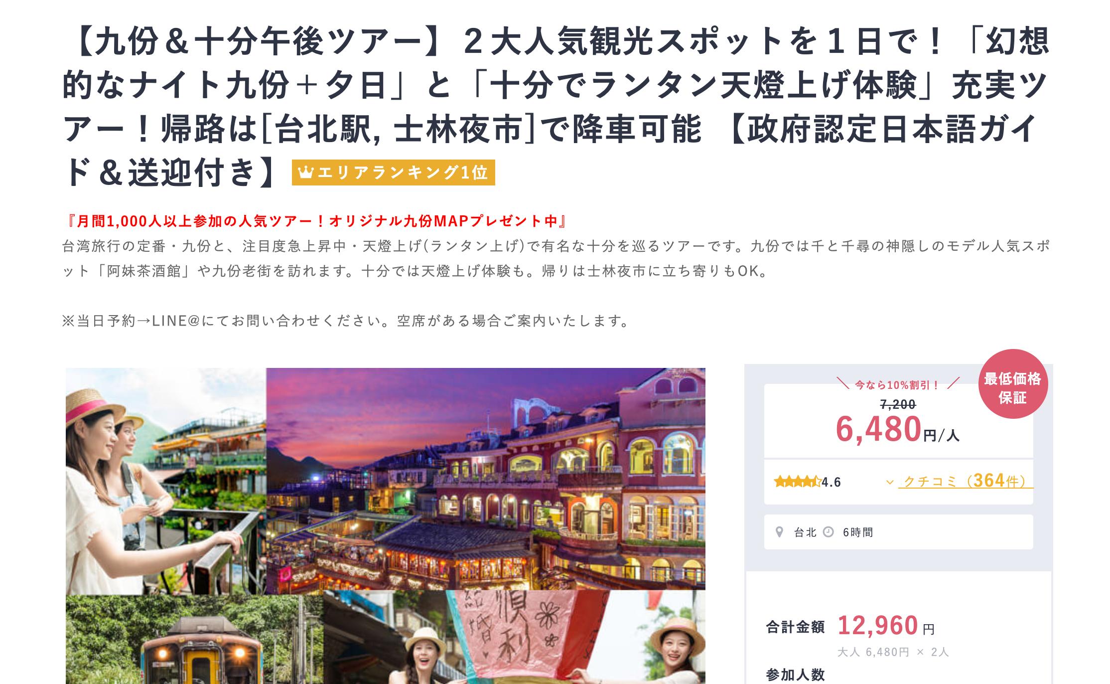 タビナカの台湾・台北オプショナルツアー