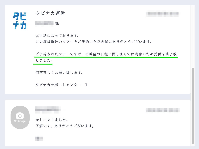 タビナカの台湾・台北オプショナルツアー予約のキャンセルメッセージ