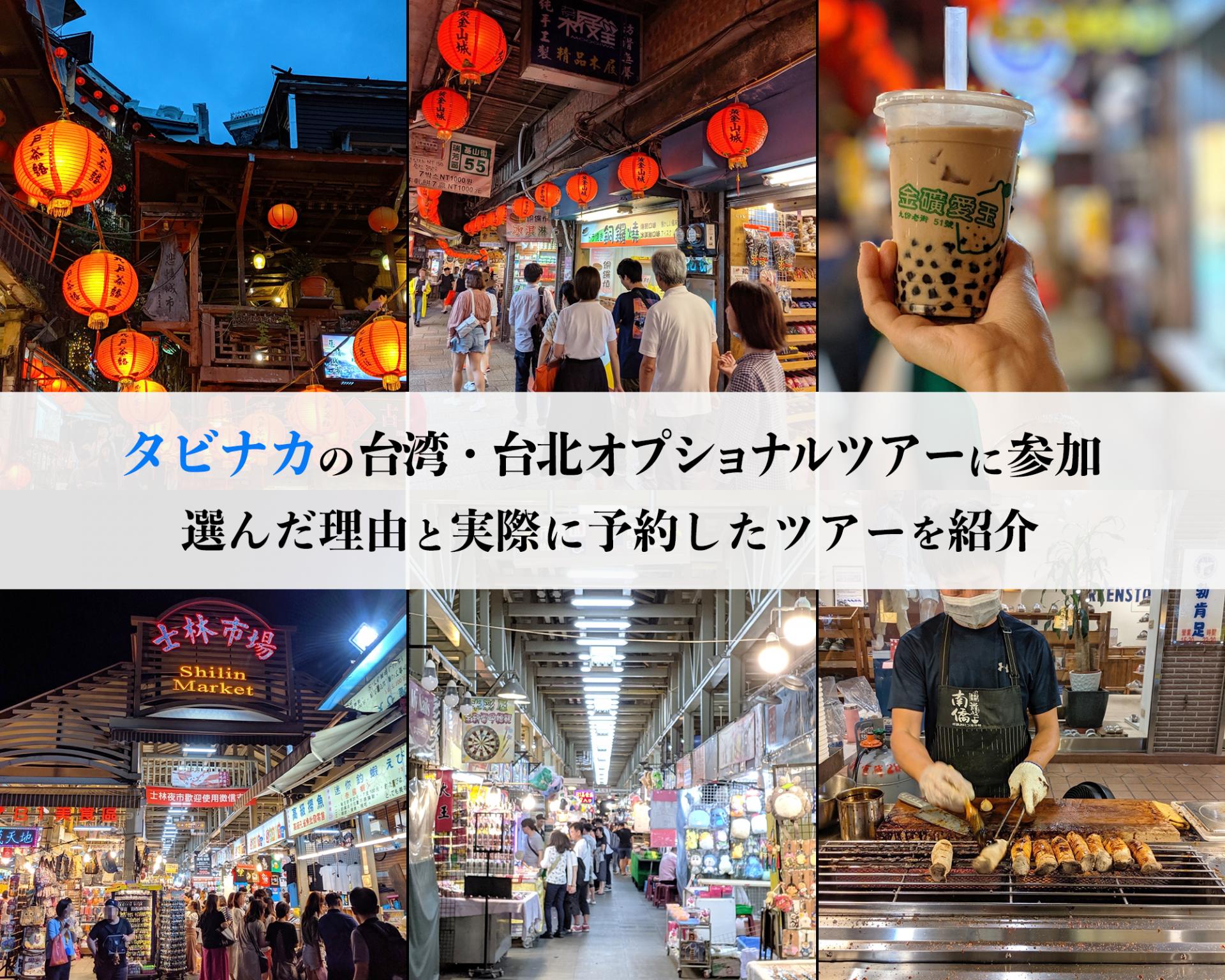 タビナカの台湾・台北オプショナルツアーに参加してきた。選んだ理由と実際に予約したツアーを紹介