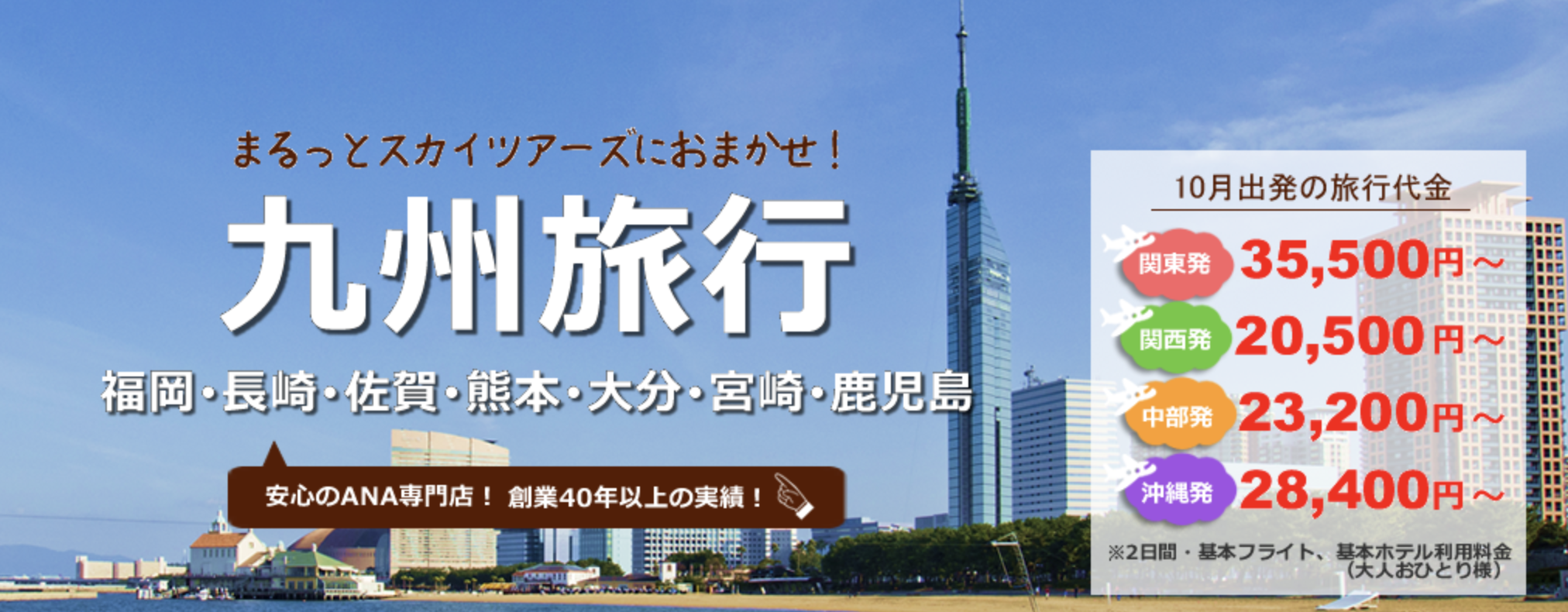 ANAスカイツアーズの国内ツアー予約(九州旅行特集)