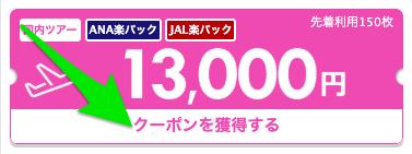 国内航空券+ホテル予約(ANA・JAL楽パック)限定の最大13,000円割引クーポンの獲得方法