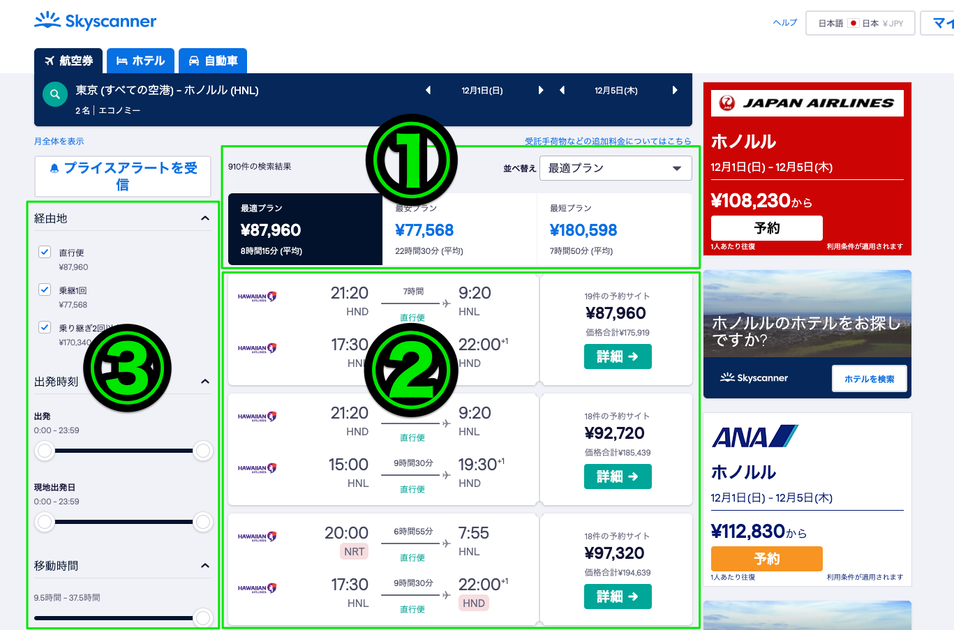 新しいスカイスキャナーの航空券一覧画面