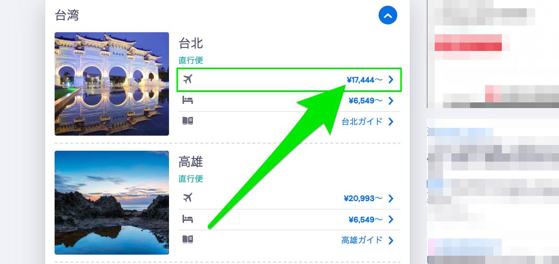新しいスカイスキャナーで台北までの航空券を選択