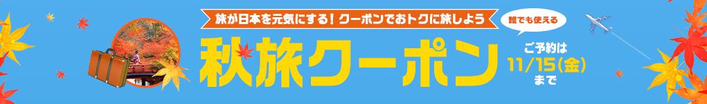 ヤフートラベルの国内ホテル予約が最大7,000円割引クーポン