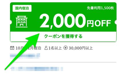 楽天トラベルの東日本のホテル予約最大2,000円割引クーポンの獲得方法