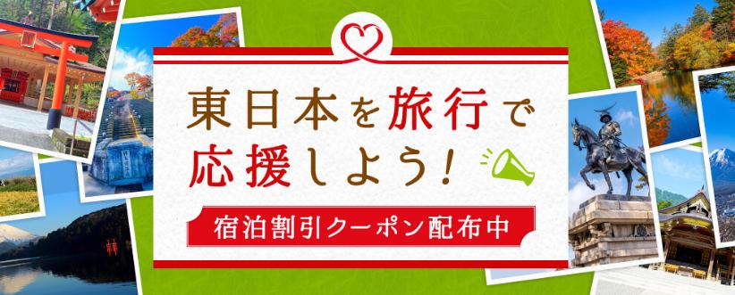 楽天トラベルの東日本のホテル予約最大2,000円割引クーポン