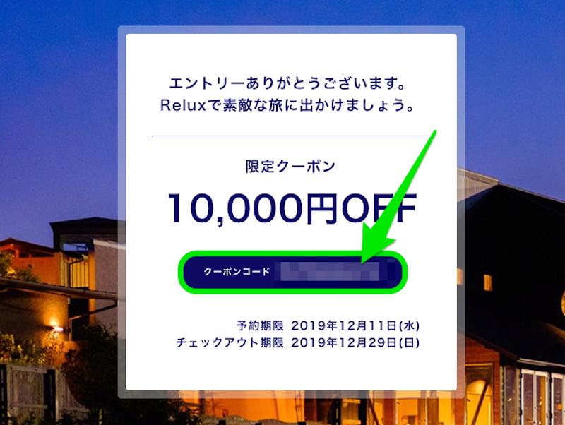 Relux(リラックス)の対象の国内ホテル・宿限定の割引クーポンのクーポンコードを獲得