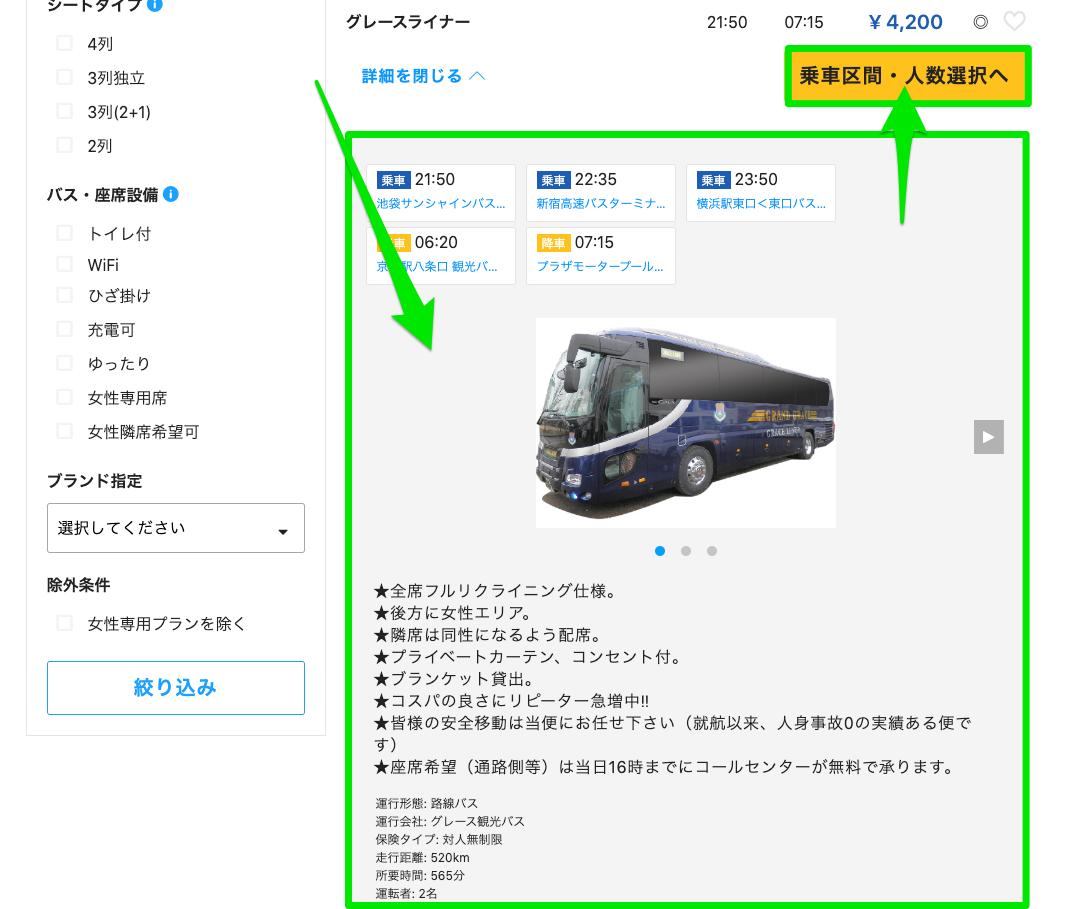 スカイチケットの高速バス予約の高速バス詳細