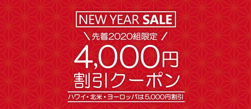 サプライス(Surprice!)の海外航空券+海外航空券+ホテル予約が最大5,000円割引クーポン