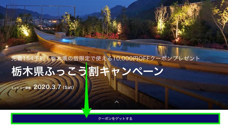 Relux(リラックス)の栃木県のホテル・宿予約が10,000円割引クーポン(ふっこう割クーポン)の使い方