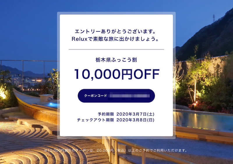 Relux(リラックス)の栃木県のホテル・宿予約が10,000円割引クーポン(ふっこう割クーポン)を獲得
