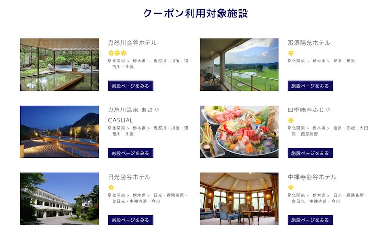 Relux(リラックス)の栃木県のホテル・宿予約が10,000円割引クーポン(ふっこう割クーポン)が使える国内ホテル・旅館