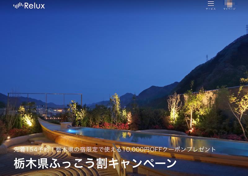 Relux(リラックス)の栃木県のホテル・宿予約が10,000円割引クーポン(ふっこう割クーポン)