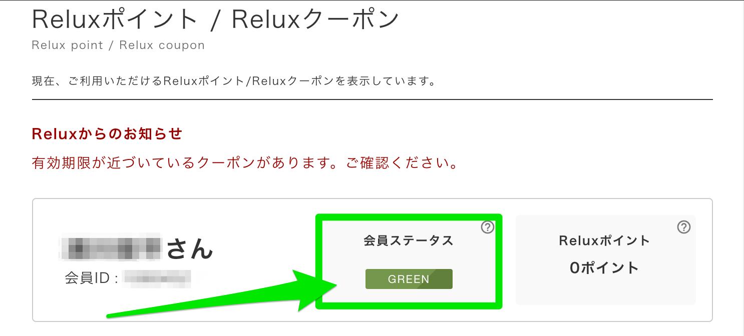 Reluxの会員ステータス(レベル)が確認できるマイページ