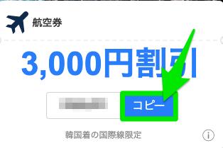 Trip.com(トリップドットコム)の韓国行き航空券とホテル予約が3,000円割引クーポンのクーポンコード