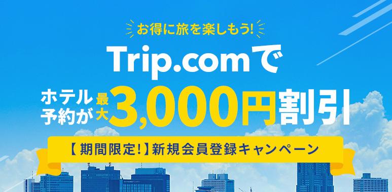 Trip.comの国内・海外ホテル予約が最大3,000割引クーポン