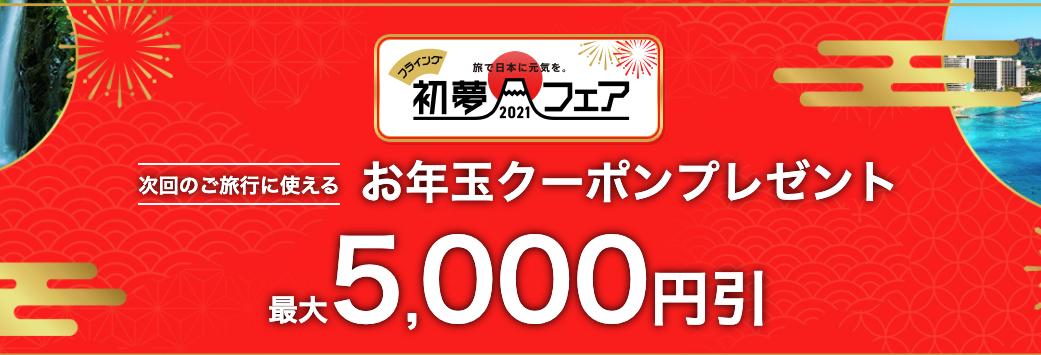 HIS(エイチ・アイ・エス)の国内旅行・海外旅行の予約が最大5,000円割引クーポン(初夢フェア2021))