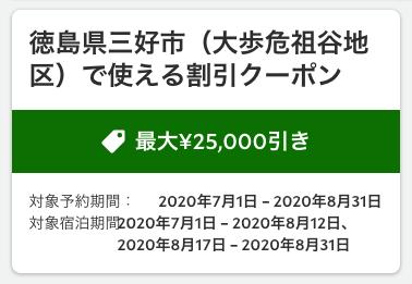 るるぶトラベルの国内ホテル予約に使える最大25,000円割引クーポンを確認
