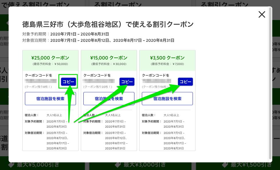 るるぶトラベルの国内ホテル予約に使える最大25,000円割引クーポンのクーポンコード