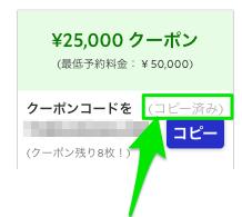 るるぶトラベルの国内ホテル予約に使える最大25,000円割引クーポンのクーポンコードをコピー